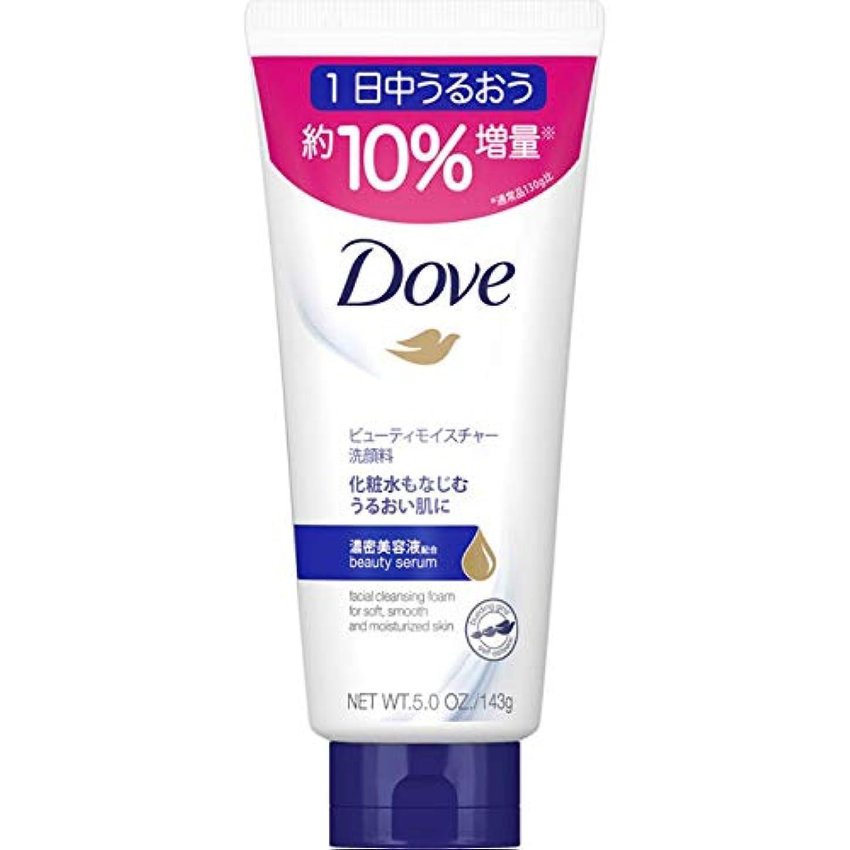 みがきますに負ける孤独ユニリーバ ダヴ ビューティ モイスチャー 洗顔料 10%増量品 143g