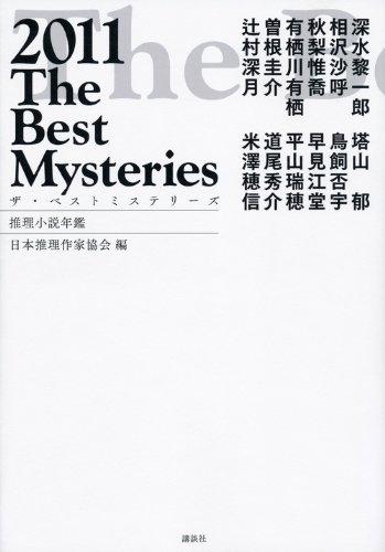 ザ・ベストミステリーズ2011 (推理小説年鑑)の詳細を見る