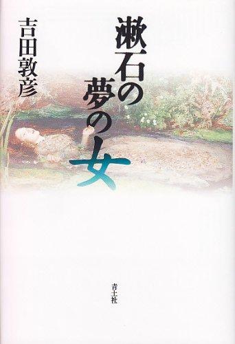 漱石の夢の女