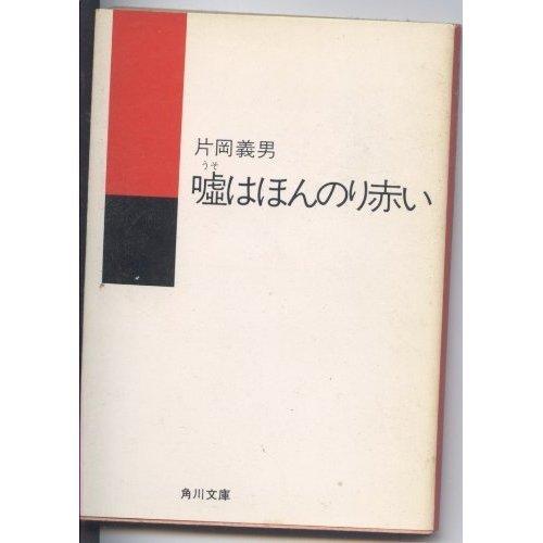 嘘はほんのり赤い (角川文庫)の詳細を見る
