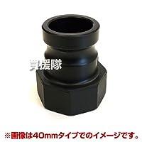 スイデン NGカムロックカップリング 50mm(2インチ) A(オス)部品