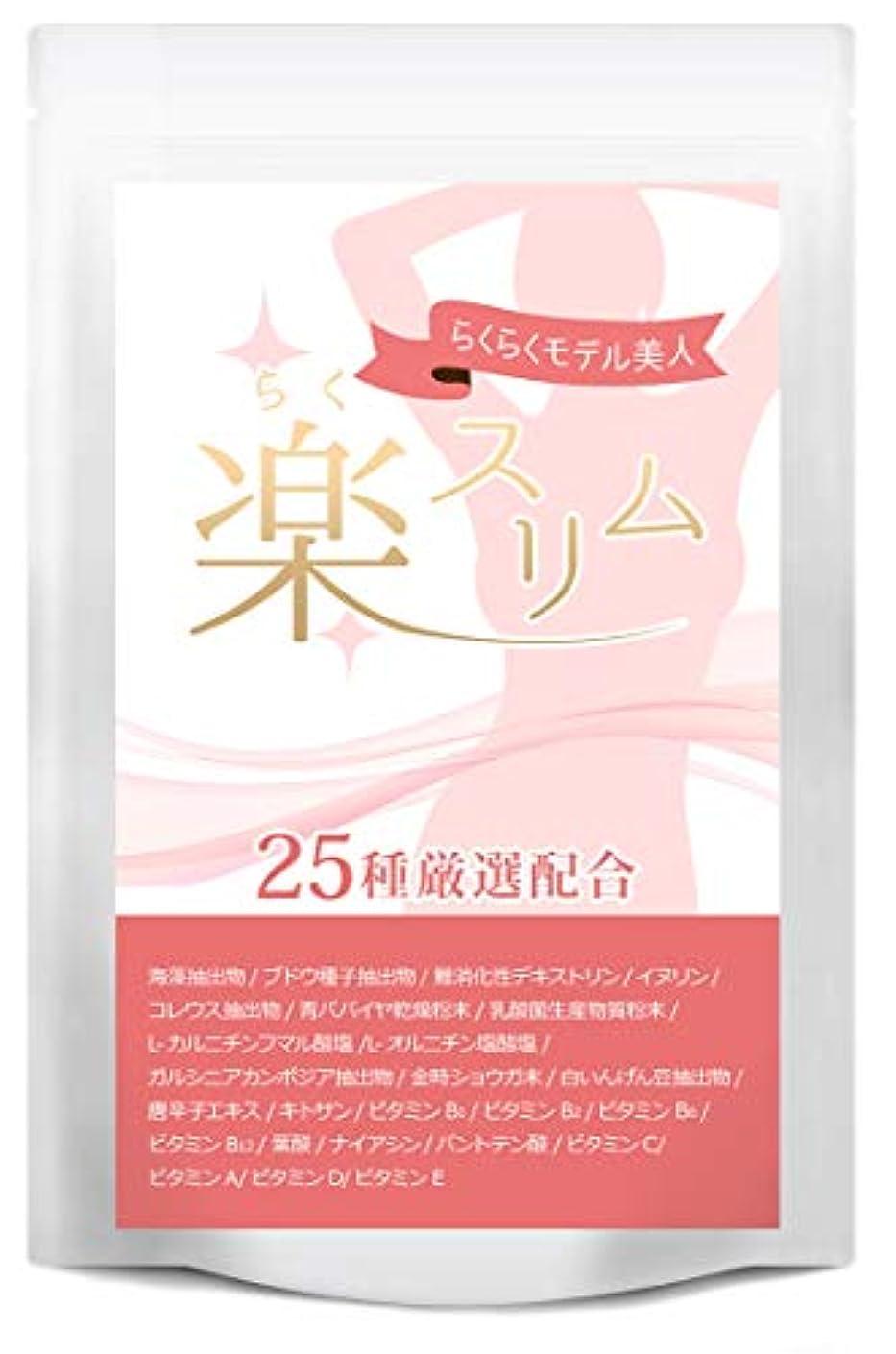 ソロメジャーモンクダイエット サプリ 楽スリム 燃焼系 サプリメント ダイエットサプリ 60粒30日分