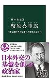幣原喜重郎-国際協調の外政家から占領期の首相へ (中公新書, 2638)
