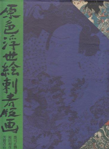 原色浮世絵刺青版画 (1977年)