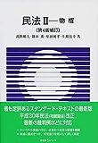 民法Ⅱ -- 物権 第4版補訂 (有斐閣Sシリーズ)