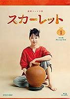 連続テレビ小説  スカーレット 完全版 ブルーレイ BOX1 [Blu-ray]
