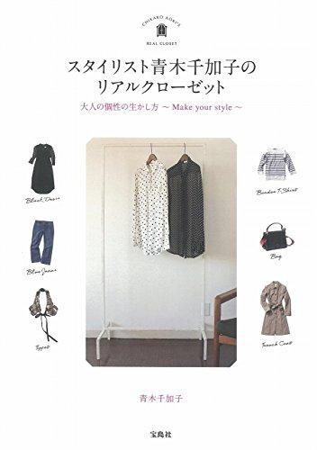 スタイリスト青木千加子のリアルクローゼットの詳細を見る