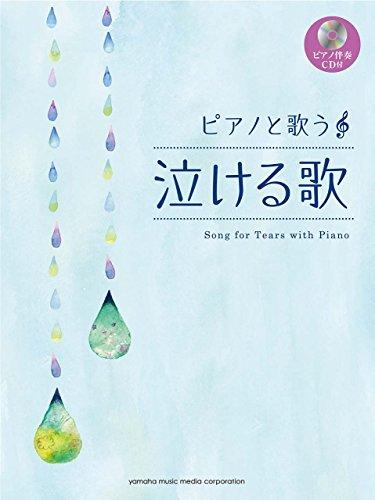 ピアノと歌う 泣けるうた 【ピアノ伴奏CD付】