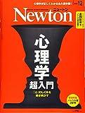 Newton(ニュートン) 2019年 12 月号 [雑誌] 画像