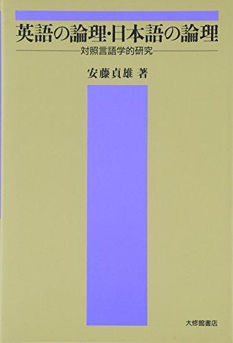 英語の論理・日本語の論理の詳細を見る