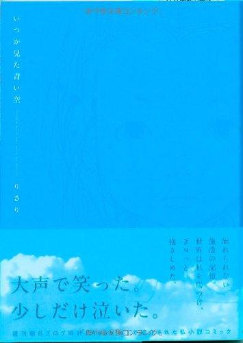 いつか見た青い空 (ウィングス・コミックス)の詳細を見る
