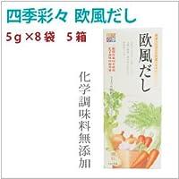 【四季彩々 欧風だし5箱】化学調味料無添加 野菜で仕込んだ洋風ブイヨン40g(5g×8袋)×5箱