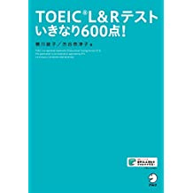 [新形式問題対応/音声DL付] TOEIC(R) L&Rテスト いきなり600点!