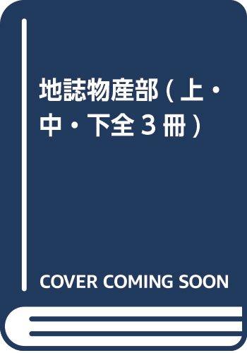 地誌物産部(上・中・下全3冊)