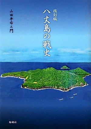 八丈島の戦史