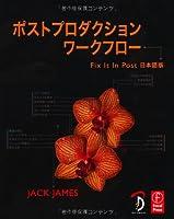 ポストプロダクションワークフロー -Fix It In Post日本語版-