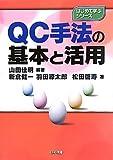 QC手法の基本と活用 (はじめて学ぶシリーズ)