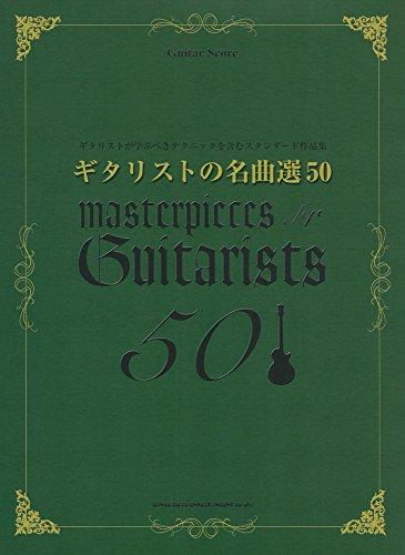 ギター・スコア ギタリストの名曲選50