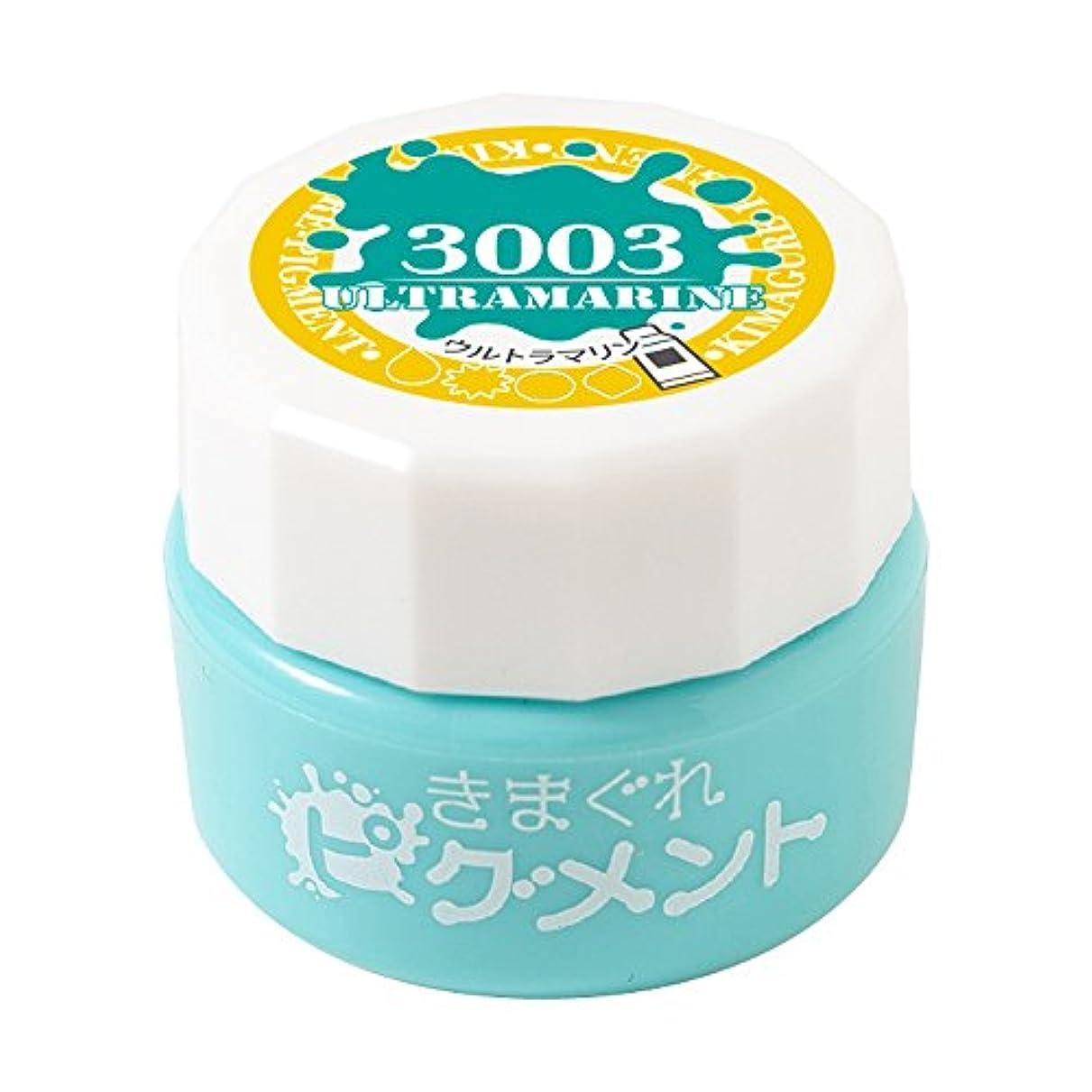 転倒剃るスカープBettygel きまぐれピグメント ウルトラマリン QYJ-3003 4g UV/LED対応