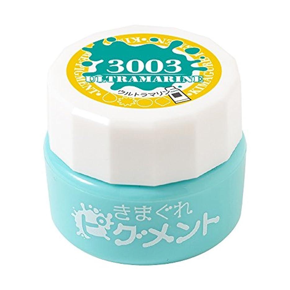 クロニクル風邪をひくクライアントBettygel きまぐれピグメント ウルトラマリン QYJ-3003 4g UV/LED対応