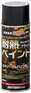 デイトナ(Daytona) 耐熱ペイントスプレー(エキパイ用 600℃) /ブラック 300ml 68111