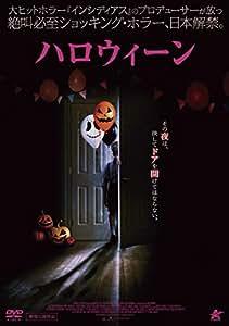 ハロウィーン [DVD]