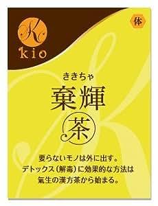 【漢方の氣生オリジナル】棄輝茶(ききちゃ) 8包入り
