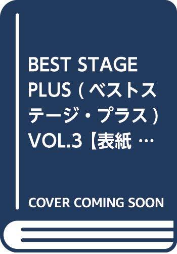 BEST STAGE PLUS (ベストステージ・プラス) VOL.3 【表紙巻頭:田中圭 舞台『CHIMERICA チャイメリカ』】