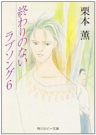 終わりのないラブソング〈6〉 (角川ルビー文庫)