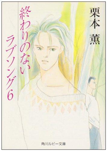 終わりのないラブソング〈6〉 (角川ルビー文庫)の詳細を見る