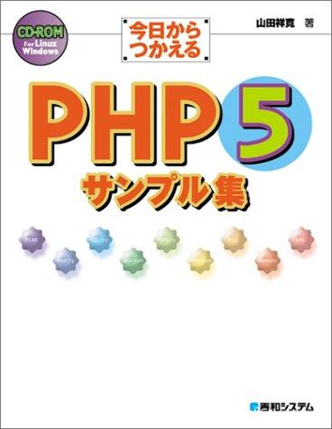 今日からつかえるPHP5サンプル集の詳細を見る