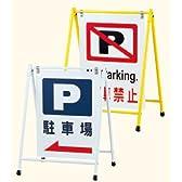 A型 インフォメーションスタンド 駐車禁止 (両面) 【SSW-12】ブラック [えいむ]
