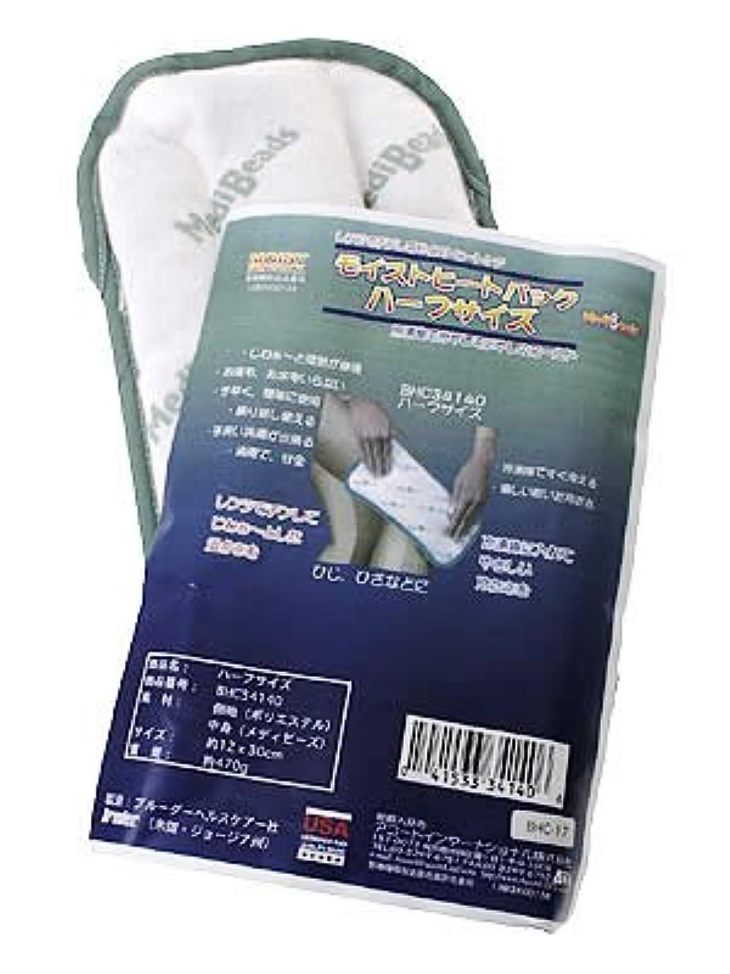 粘性の船外興奮【一般医療機器】アコードインターナショナル (BHC34140) モイストヒートパック メディビーズ (ハーフサイズ) 12×30cm 温湿熱パック 温熱療法