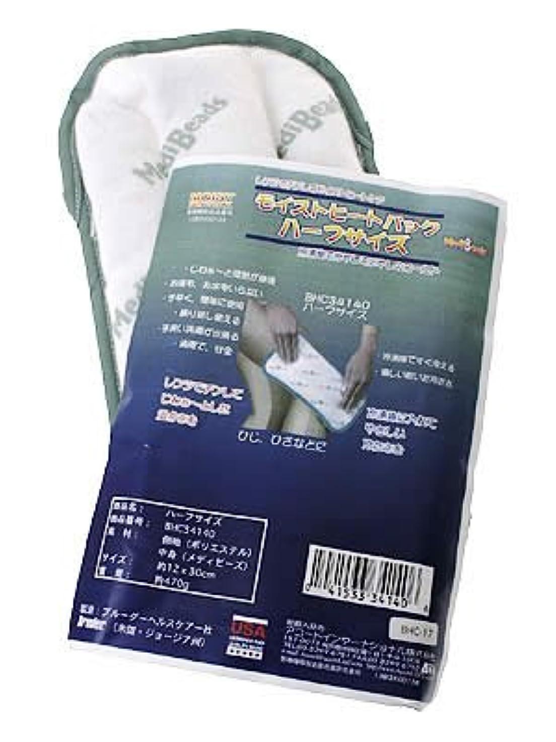 儀式洪水マラソン【一般医療機器】アコードインターナショナル (BHC34140) モイストヒートパック メディビーズ (ハーフサイズ) 12×30cm 温湿熱パック 温熱療法