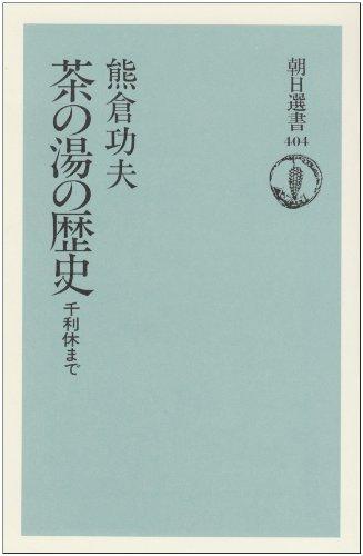 茶の湯の歴史―千利休まで (朝日選書)の詳細を見る