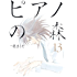 ピアノの森(13) (モーニングコミックス)