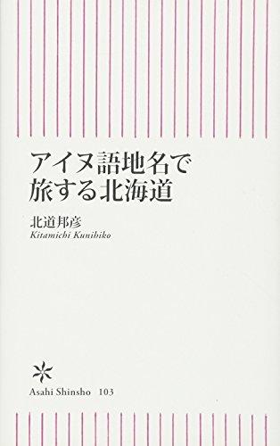 アイヌ語地名で旅する北海道 (朝日新書)の詳細を見る