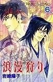 浪漫狩り 6 (プリンセスコミックス)