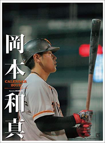 報知新聞社 岡本和真 (読売ジャイアンツ) 2019年 カレンダー B2 プロ野球