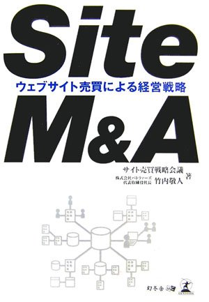 Site M&A―ウェブサイト売買による経営戦略の詳細を見る