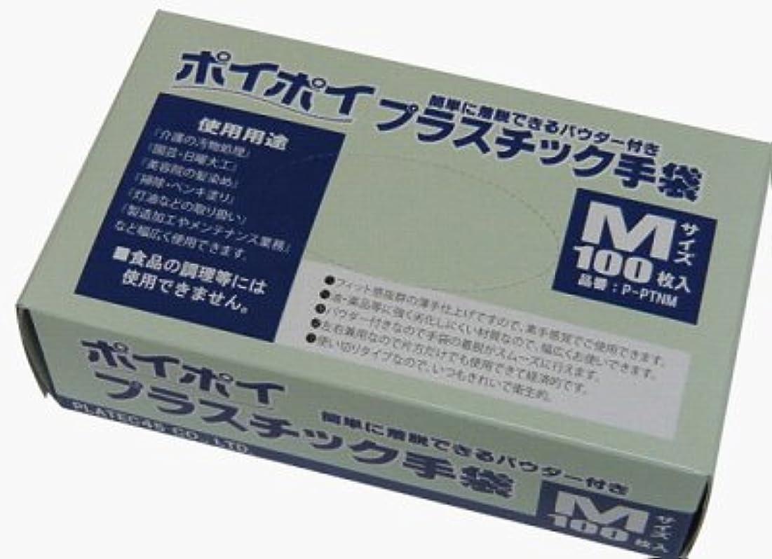 致命的昆虫を見るビート●●●プラテック45 プラスチックグローブパウダー付M 100枚×20箱