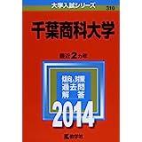 千葉商科大学 (2014年版 大学入試シリーズ)