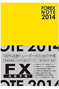 FOREX NOTE 2014 / 為替手帳 (黄)
