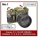 日本立体カメラ名鑑 CANONミニチュアコレクション [1.Canon F-1 OLIVE DRAB + FD85mmF1.2 S.S.C. ASPHERICAL](単品)