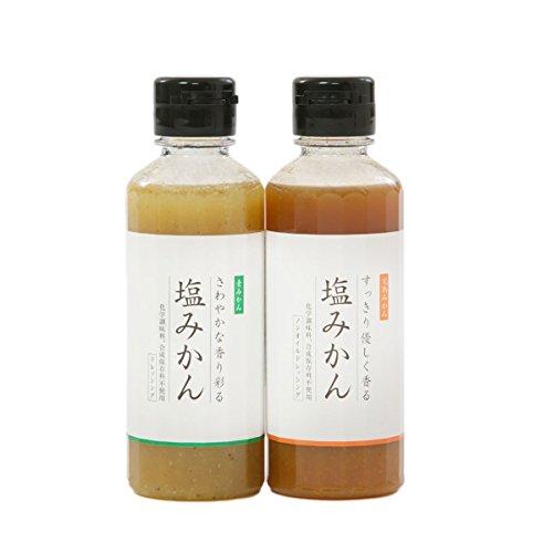 ミヤモトオレンジガーデン 塩みかんドレッシング 2種詰め合わせ〔190g×2〕
