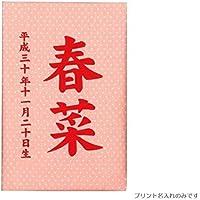 【名前入り立札】【プリント名前?生年月日入り】彩葉(いろは)【パステル水玉】ピンク 高さ12cm 601058 桧製木札