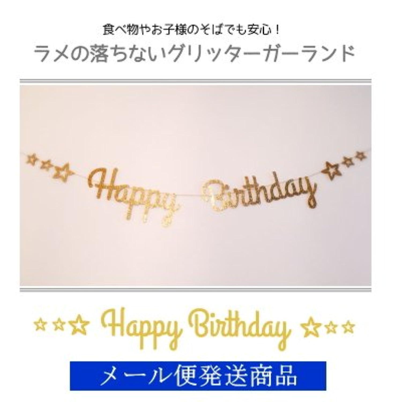 ラメの落ちないゴールド(金色)のグリッター ガーランド(☆HAPPY BIRTHDAY☆)/ 誕生日の飾りつけに