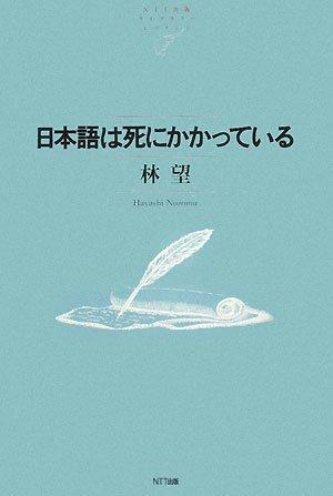 日本語は死にかかっている (NTT出版ライブラリーレゾナント047)の詳細を見る