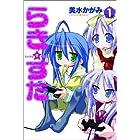 らき☆すた (1) (単行本コミックス)