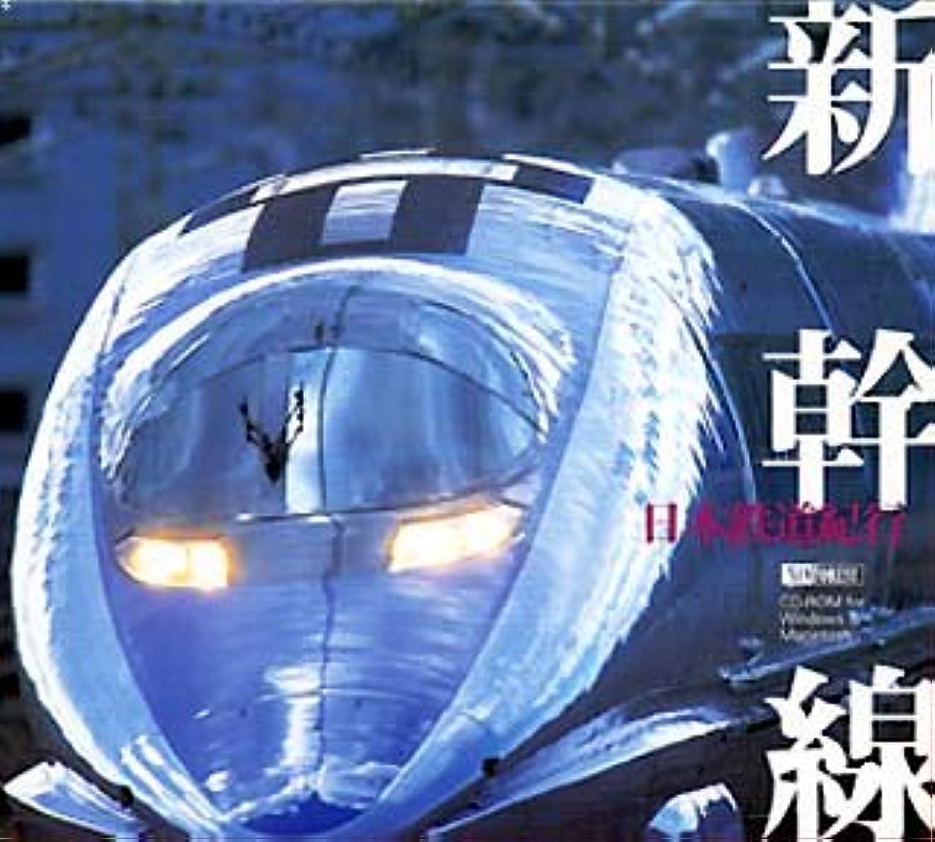 販売員ドーム非武装化日本鉄道紀行 「新幹線」